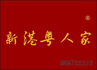 44-0089 新港粤人家