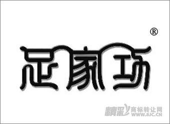 44-0144 足家功