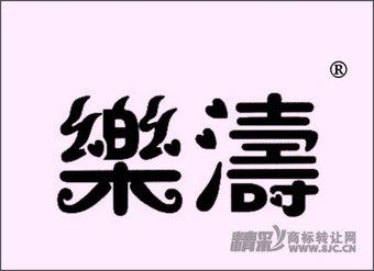 44-0185 乐涛