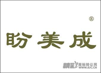 44-0222 盼美成