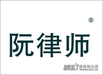 45-0015 阮律师
