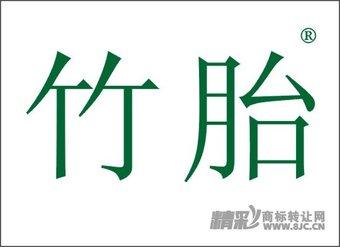 03-1084 竹胎