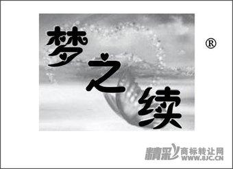 03-1101 梦之续