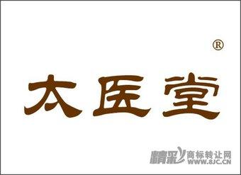 03-1371 太医堂