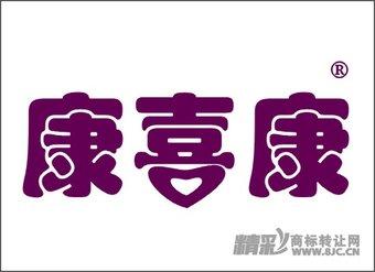 03-1436 康喜康