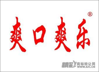 03-1497 爽口爽乐
