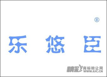 03-1587 乐悠臣