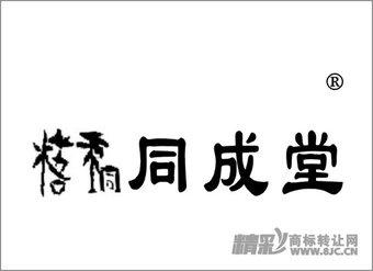 03-1611 梧桐同成堂