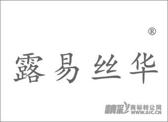 03-1667 露易丝华
