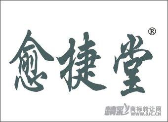 05-0606 愈捷堂