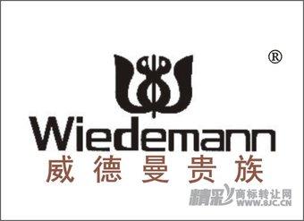05-0676 威德曼贵族