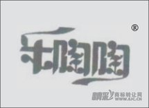 05-0735 乐陶陶