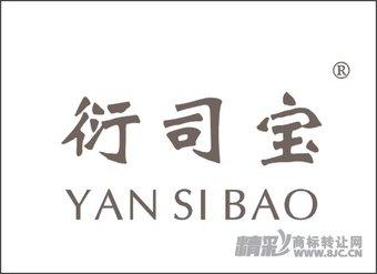 05-0792 衍司宝+YANSIBAO
