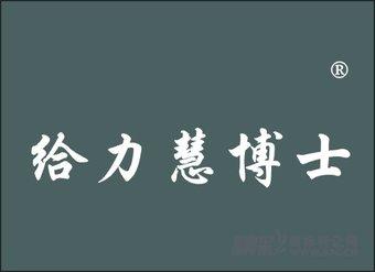 05-0798 给力慧博士