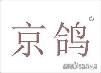 05-0805 京鸽