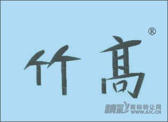 05-0826 竹高