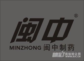 05-0971 闽中制药闽中