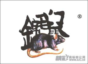 05-1052 锦毛鼠