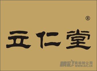 05-1063 立仁堂