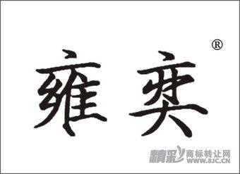 05-1091 雍奕