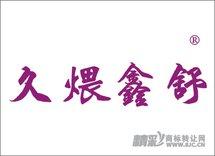 05-1113 久煨鑫舒
