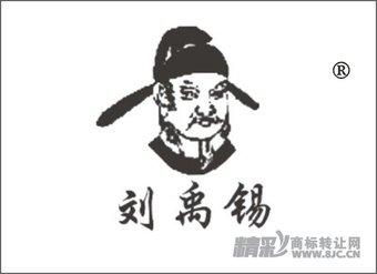 05-1114 刘禹锡