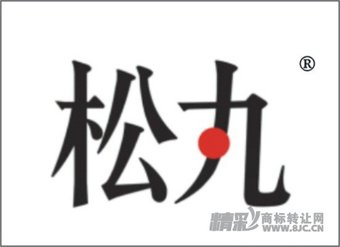 11-0545 松丸