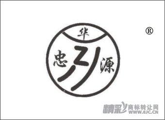 11-0660 忠华源