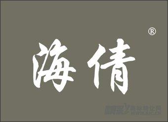 11-0661 海倩