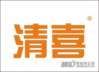 11-0668 清喜