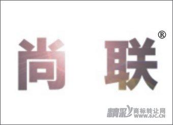 11-0949 尚联