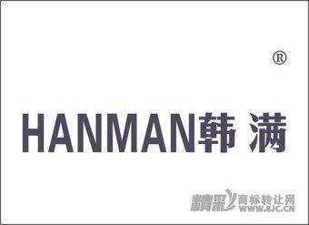 11-1048 HANMAN韩满