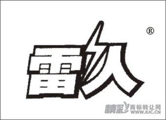 11-1107 雷人