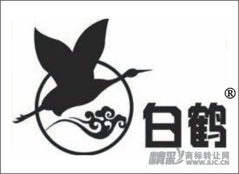 11-1356 白鹤