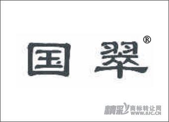 11-1363 国翠