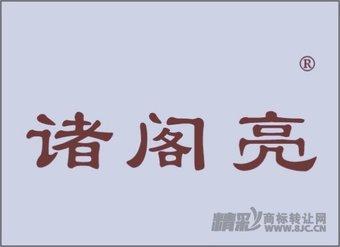 11-1421 诸阁亮