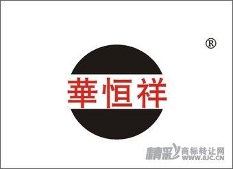 11-1459 华恒祥