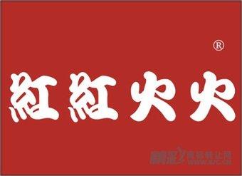 11-1519 红红火火