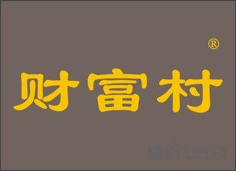 11-1867 财富村