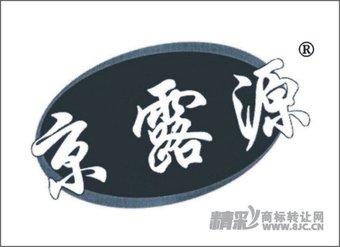 32-0030 京露源