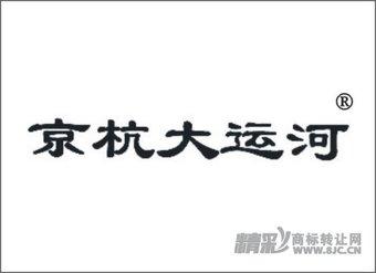 32-0032 京杭大运河