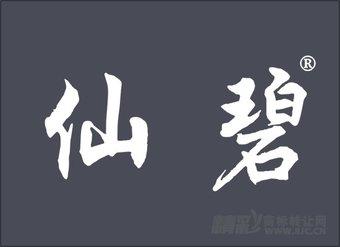 32-0101 仙碧