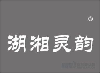 32-0175 湖湘灵韵