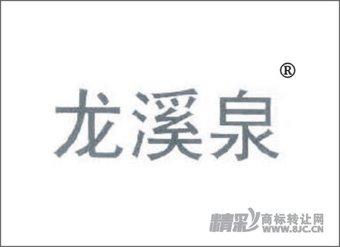 32-0215 龙溪泉
