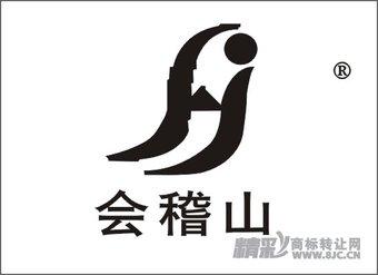 32-0263 会稽山