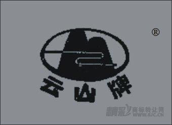 32-0430 云山