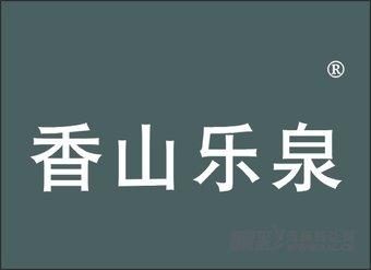32-0434 香山乐泉