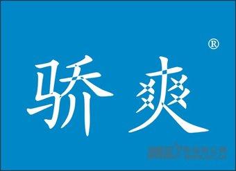 32-0477 骄爽