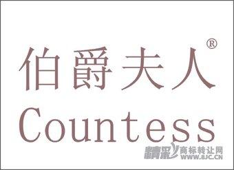 32-0595 伯爵夫人  Countess