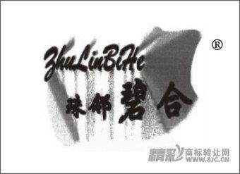 32-0634 珠邻碧合